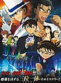 Detective Conan movie 23 poster.jpg