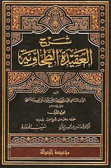 توضيح العقيدة الاسلامية pdf