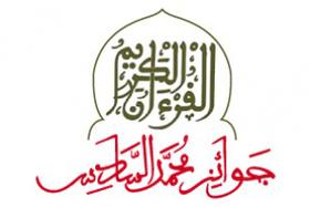 جوائز محمد السادس للقرآن الكريم.png