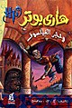 Harry potter and the philosophers stone (Arabic).jpg