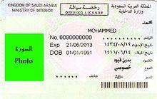 رخصة القيادة السعودية ويكيبيديا