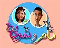 Tamer Wa Shawkia - Season 1 تامر وشوقية - الجزء الاول
