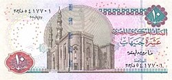 EGP 10 Pounds 2010 (Front).jpg