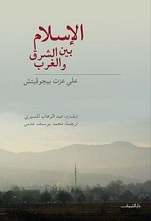 كتاب الشرق