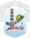 Nablus Logo.png