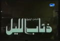 Dhiaab Alllayl TV Series.png