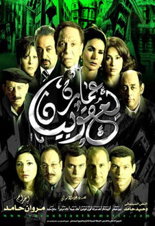 The Yacoubian Building (Movie Poster).jpg