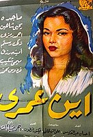 Picture of a movie: أين عمري