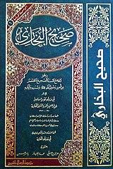 0c326d3af حديث نبوي - ويكيبيديا، الموسوعة الحرة