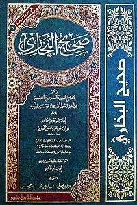 صحيح البخاري صحيح مسلم كامل للتحميل 200px-Sbukhari.jpg