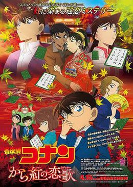 Detective-conan-movie-21.jpg