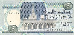 EGP 5 Pounds 1995 (Front).jpg