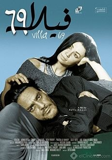 فيلم فيلا 69