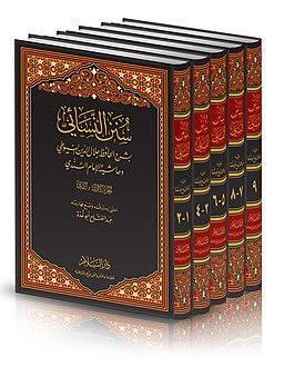 كتاب اللؤلؤ والمرجان للشيخ النوري pdf