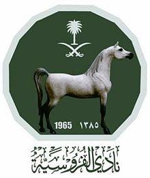 نادي الفروسية في الرياض ويكيبيديا، الموسوعة الحرة