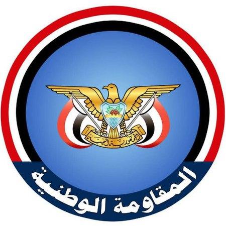 شعار المقاومة الوطنيّة