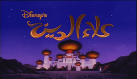 Aladdin (animated TV series) arabic.png