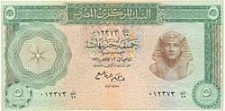EGP 5 Pounds 1961 (Front).jpg