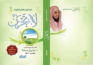 كتاب لا تحزن pdf من الشيخ عائض القرني كامل