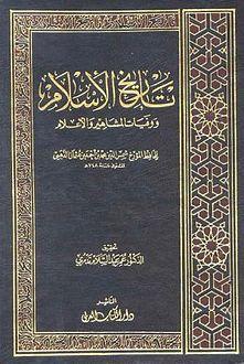 كتاب تاريخ الاسلام للذهبي pdf