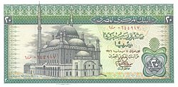 EGP 20 Pounds 1976 (Front).jpg