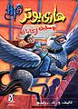 Harry potter and the prisoner of azkaban (Arabic).jpg