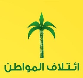 Official logo of Al-Muwatin Alliance, july 2014.jpg