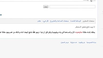 ملف:How to Create Article in Arabic Wikipedia.ogg