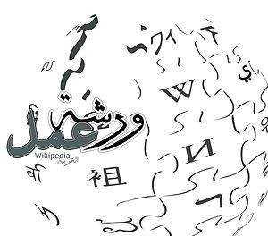 4a1691564 ويكيبيديا:ويكيبيديا العربية في يوم البرمجيات الحرة بكلية الهندسة جامعة  الإسكندرية[عدل]