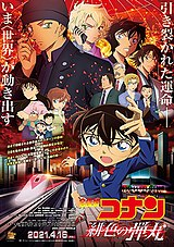Detective Conan movie 24 poster.jpg