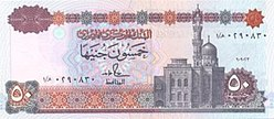 EGP 50 Pounds 1993 (Front).jpg