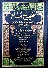كتاب فضائل الصحابة .. صحيح مسلم