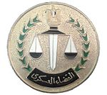 Logo body eliminate the Egyptian military.jpg