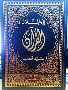 تحميل كتاب في ظلال القرآن سيد قطب