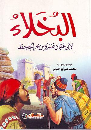 كتاب البغال