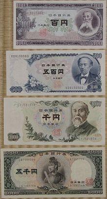 مججرد معلومات مبسطه لليابان 220px-Yens-old_recto