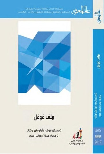 غلاف سلسلة عالم المعرفة - 0450.jpg