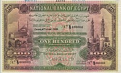 EGP 100 Pounds 1936 (Front).jpg