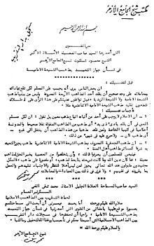 التاريخ الإسلامي الخلاف الرئيسي السنة والشيعة