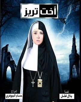 Al-Okhet Triez اخت تريز