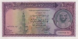 EGP 100 Pounds 1952 (Front).jpg