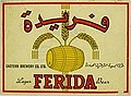 Farida Beer Old Logo.jpg