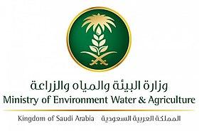 نتيجة بحث الصور عن وزارة البيئة السعودية