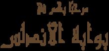 عبارة ترحيبية لبوابة الأندلس.png