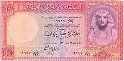 EGP 10 Pounds 1960 (Front).jpg