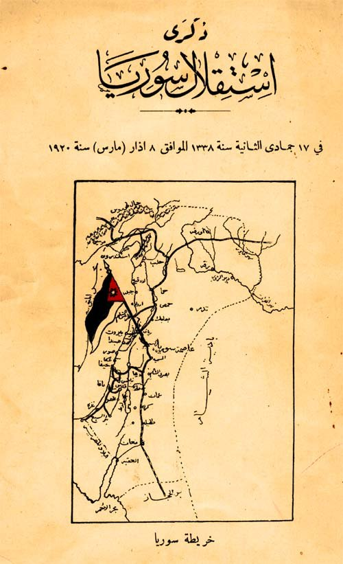 ذكرى استقلال سوريا.jpg&filetimestamp=20110602184005&