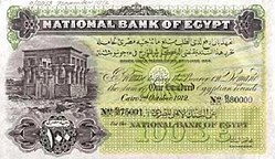 EGP 100 Pounds 1912 (Front).jpg