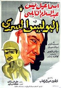 Ism3il Yassin Fe El-police البوليس السرى