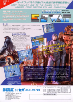Japanese/European arcade flyer of ESWAT: Cyber Police.