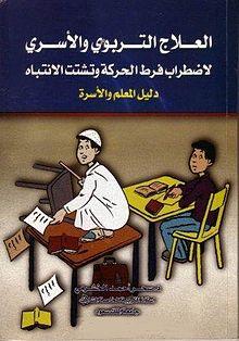 كتاب دمج ذوي الاحتياجات الخاصة في المدارس العادية